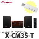 【USBメモリー4GB付!】パイオニア(Pioneer) CDミニコンポーネントシステム X-CM35-T ブラウン [Bluetooth(ブルートゥース)/NFC対応][CDコンポ]【メール便不可】