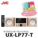 【数量限定・おまけ付き】JVCケンウッド マイクロコンポーネントシステム UX-LP77-T ブラウン [Bluetooth/NCF搭載][ワイドFM対応]【メ..