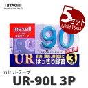 【90分 / 15個セット】マクセル(maxell) カセットテープ UR-90L 3P×5個 [90分][高音質音楽テープ]【メール便不可】