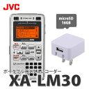 【ACアダプター&microSDカード16GB付!】JVCケンウッド ポータブルデジタルレコーダー XA-LM30-S シルバー [レッスンマスター]【メール便...