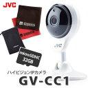【microSDHCカード32GB付】JVCケンウッド ハイビジョンIPカメラ GV-CC1 [見守...