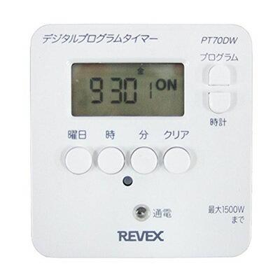 リーベックス PT70DW 簡単デジタルタイマー ホワイト [コンセントタイマー][REVEX]