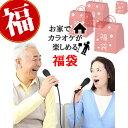 ☆カラオケ3万円福袋 2018☆年末年始はカラオケでしょ♪計...