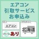 エアコン引き取りサービス (お届け地域:北海道/リサイクルあり)※対象商品と同時にお申し込みください。