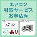 エアコン引き取りサービス (お届け地域:九州/リサイクルあり)※対象商品と同時にお申し込みください。