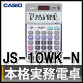 カシオ 本格実務電卓 JS-10WK-N [10桁][CASIO][メーカー再生品]【メール便不可】