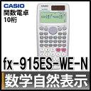 カシオ 関数電卓 FX-915ES-WE-N [メーカー再生品][数学自然表示][10桁][CASIO]【メール便不可】