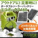 【送料無料】【アウトドア・災害時・緊急時の電気の供給に】 ユーザー ポータブルソーラーバッテリー エコボックス160 [ECOBOXX160]【メール便不可】