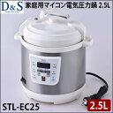 【送料無料】【ボタンを押すだけの簡単操作】D&S 家庭用マイコン電気圧力鍋 2.5L STL-EC25 [STLEC25]【メール便不可】