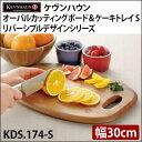 【木製トレイ】ケヴンハウン オーバルカッティングボード&ケーキトレイ S リバーシブルデザインシリーズ KDS.174-S [KDS174S][KEVNHAUN D STYLE]の写真