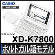 【名入れ対応可】カシオ 電子辞書 EX-word XD-K7800 ポルトガル語モデル [XDK7800][CASIO][エクスワード][100コンテンツ][2015年モデル][送料無料]【メール便不可】