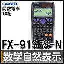 カシオ 関数電卓 FX-913ES-N [数学自然表示][10桁][CASIO]【メール便不可】