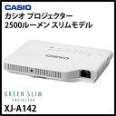 【送料無料】カシオ プロジェクター スリムモデル XJ-A142 [CASIO][XJA142][グリーンスリムプロジェクター]