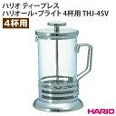 【紅茶を入れるポット】ハリオ ハリオール・ブライト THJ-4SV [実用容量:600ml][ティープレス ティーポット]