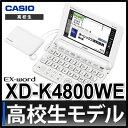 【メーカー再生品】【名入れ対応可】カシオ 電子辞書 EX-word XD-K4800WE ホワイト 高校生モデル [XD-K4800-WE/XDK4800WE][CASIO][エクスワード][170コンテンツ][2015年モデル][送料無料]【メール便不可】