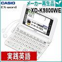 【名入れ対応可】カシオ 電子辞書 EX-word XD-K9800WE メーカー再生品 英語強化モデル ホワイト [XDK9800WE][CASIO][エクスワード][170..