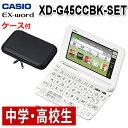 【名入れ対応可】カシオ 電子辞書 XD-G45CCBK-SET XD-G4500WE 中学・高校生モデル&専用ケース XD-CC2302BK ブラック セット
