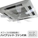 (天井カセット型エアコン対応)オフィス空調改善 ハイブリッド・ファン FJR ハーフクリアー HBF-FJRCW