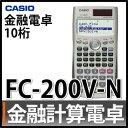 (メーカー再生品)カシオ 金融計算電卓 FC-200V-N ...