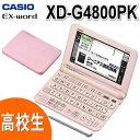 (名入れ対応可)カシオ 電子辞書 EX-word XD-G4800PK ライトピンク 高校生モデル CASIO 2017年モデル