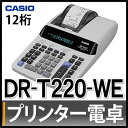 【印字機能】カシオ プリンター電卓 DR-T220-WE C...