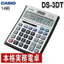 カシオ 本格実務電卓 DS-3DT 14桁 CASIO