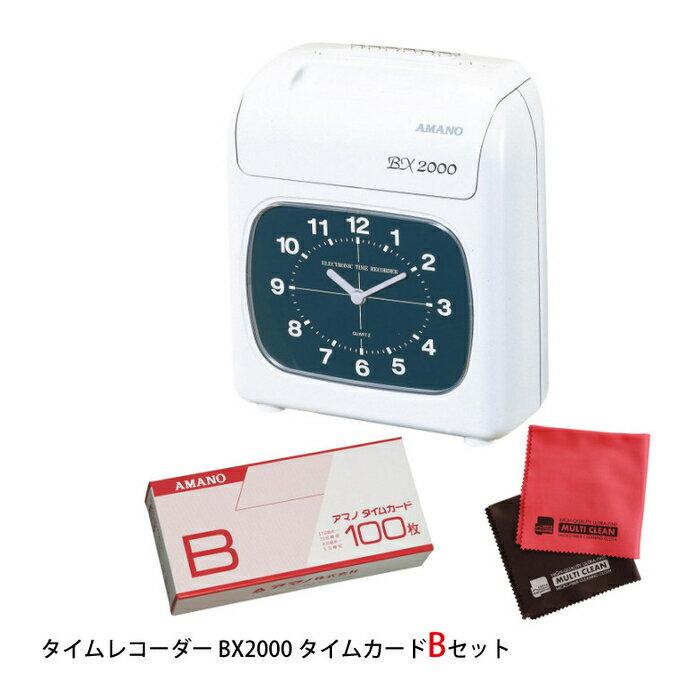 【送料無料】【タイムカードB 100枚&クロス付...の商品画像