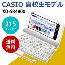 (名入れ対応可)カシオ 電子辞書 EX-word XD-SR4800WE ホワイト 高校生モデル 2019年度モデル XDSR4800