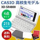 (カシオ高校生電子辞書セット)(名入れは有料対応可)EX-word XD-SR4800WE ホワイト 辞書ケース(グレー)・保護フィルム付 2019年度モデル XDSR4800