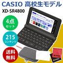(カシオ高校生電子辞書セット)(名入れは有料対応可)EX-word XD-SR4800BK ブラック・辞書ケース(グレー)・保護フィルム付 2019年度モデル XDSR4800