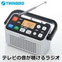 【送料無料】【テレビの音が聞けるラジオ】ツインバード 手元スピーカー機能付3バンドラジオ AV-J127S