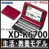 【メーカー再生品】【名入れ対応可】【送料無料】カシオ 電子辞書 XD-K6700RD レッド エクスワード 生活・教養モデル [CASIO/XDK6700/XD-K6700-RD]【メール便不可】