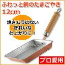 【銅製で仕上がりキレイ】田辺金具 ふわっと銅のたまごやき 12cm [フライパン]【メール便不可】