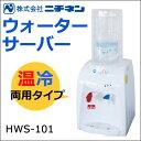 【送料無料】ニチネン おいしさポット(2L逆止弁・カバー付) HWS-101 [ ウォーターサーバー]【メール便不可】【ラッピング不可】