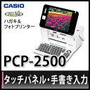 【送料無料】カシオ プリン写ル PCP-2500 [年賀状印刷に][PCP2500][かんたんハガキプリンタ][2016年発売モデル]PCP-2400後継モデル【メール便不可】