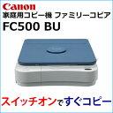 【送料無料】キヤノン ファミリーコピア FC500BU ブルー [家庭用コピー機][Canon]【メール便不可】【ラッピング不可】