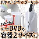 【DVD&専用容器2サイズセット】【メーカー3年保証】貝印 マルチブレンダー得々セット [DK-50