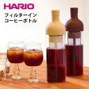 【手軽に水出しコーヒーが作れる】ハリオ フィルターインコーヒーボトル ショコラブラウン FIC-70-CBR [HARIO]【メール便不可】
