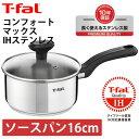 【IH対応】T-fal コンフォートマックスIHステンレスソースパン 16cm C99522 [ティファール/調理器具]【メール便不可】