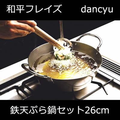 【日本製】【IH対応】dancyu 鉄天ぷら鍋セット26cm 厳選道具 DA-09 [料理器具/調理雑貨/キッチン用品][和平フレイズ/ダンチュウ]