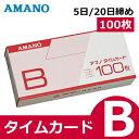 (メール便可:1点まで)アマノ 標準タイムカード B 100枚入り [AMANO]【BX2000・CRX-200対応】【BX・EX・DX・RS・Mシリーズ用】