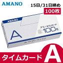 【メール便可:1個まで】アマノ 標準タイムカード A 100枚入り [AMANO]【BX2000 CRX-200対応】【BX・EX・DX・RS・Mシリーズ用】