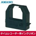 アマノ タイムレコーダー用インクリボンカセット CE-319250 [AMANO]