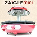 【送料無料】【煙の出にくい卓上グリル】ザイグル ミニ ZAIGLE mini-jp01【メール便不可】【ラッピング不可】