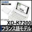 【名入れ対応可】カシオ 電子辞書 EX-word XD-K7200 フランス語モデル [XDK7200][CASIO][エクスワード][100コンテンツ][20...