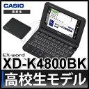 �ڥ���������ʡۡ�̾�����б��ġۥ����� �ŻҼ��� EX-word XD-K4800BK �����ǥ� �֥�å� [XD-K4800-BK / XDK4800BK][CASIO][...