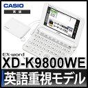 【名入れ対応可】【送料無料】カシオ 電子辞書 EX-word XD-K9800WE メーカー再生品 英語強化モデル ホワイト [XDK9800WE][CASIO][エク..