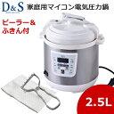 【送料無料】【ピーラー&ふきん付】【ボタンを押すだけの簡単操作】D&S 家庭用マイコン電気圧力鍋 2.5L STL-EC25 [STLEC25]