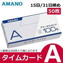 【メール便可:2個まで】アマノ 標準タイムカード A 50枚ハーフパック※化粧箱なし [AMANO]【BX2000 CRX-200対応】【BX・EX・DX・RS・Mシリーズ用】