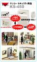 【監視用・防犯カメラに!簡単設置】【全てコミコミ価格!!】ケンコー(KENKO)キャプチャーカメラKS-450
